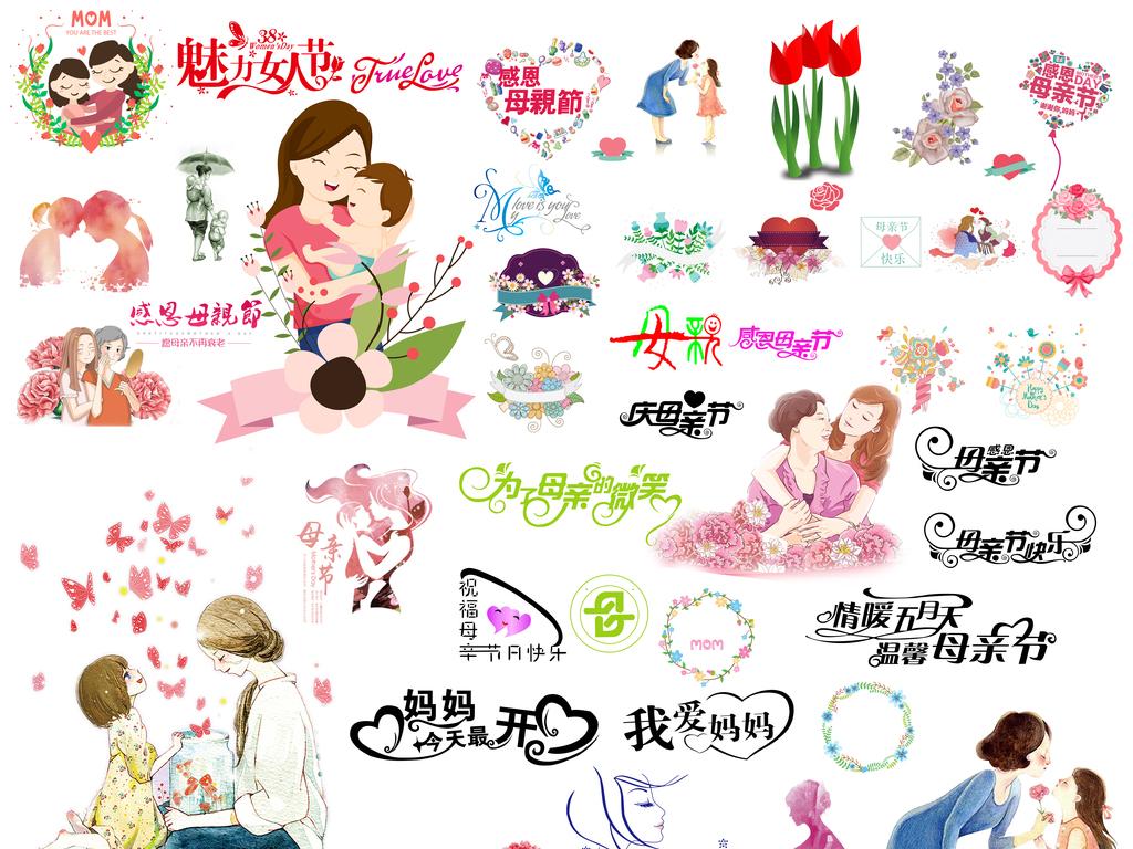 康乃馨手绘母女母女卡通