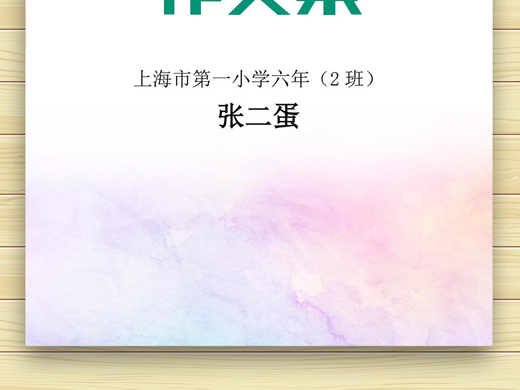 小学生作文集内页作文选设计word模版图片