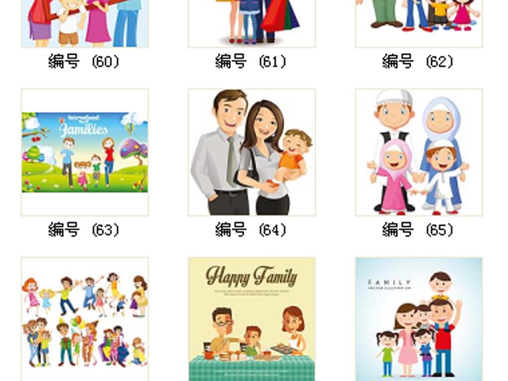 幸福家庭卡通人物