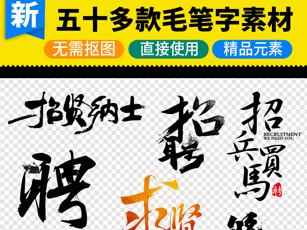招聘毛笔字梦想海报素材图片下载png素材-中文字体-我图片