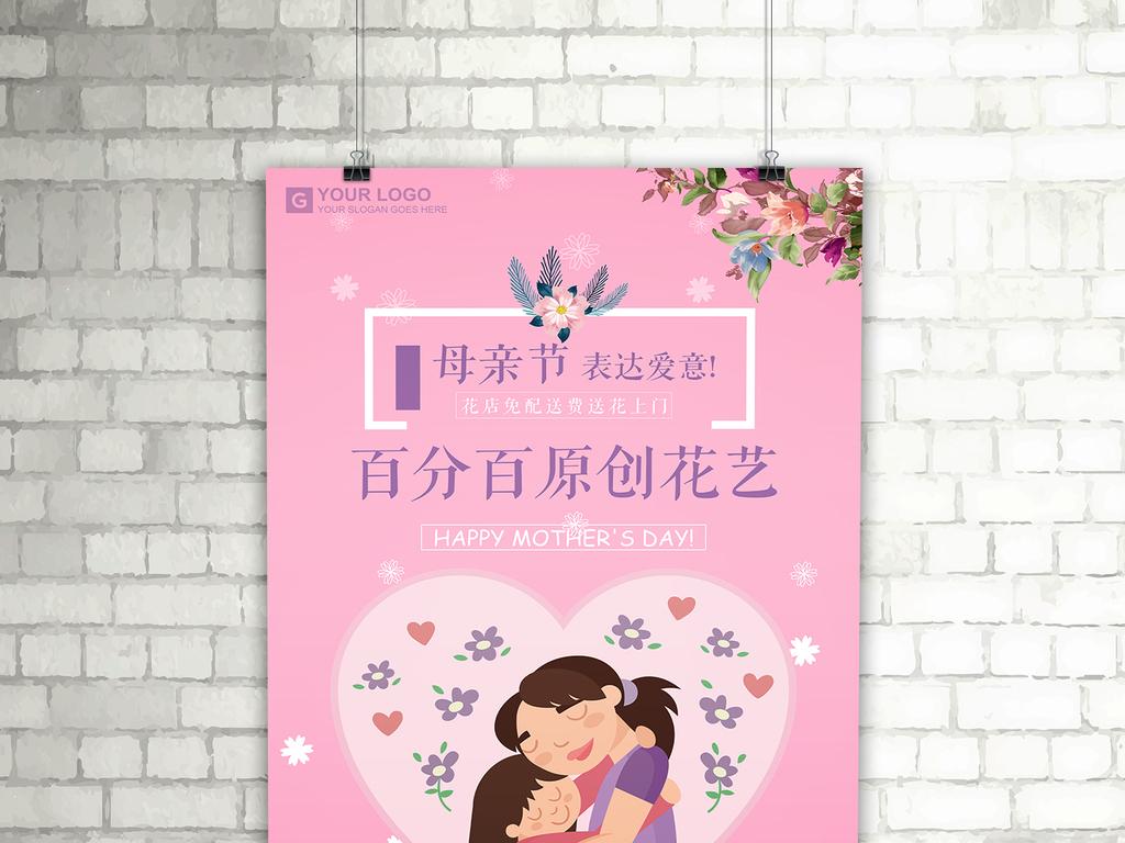平面 广告设计 节日设计 母亲 父亲节 > 母亲节花店海报  版权图片