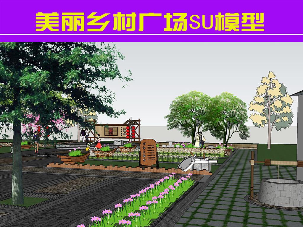 美丽乡村广场su模型图片