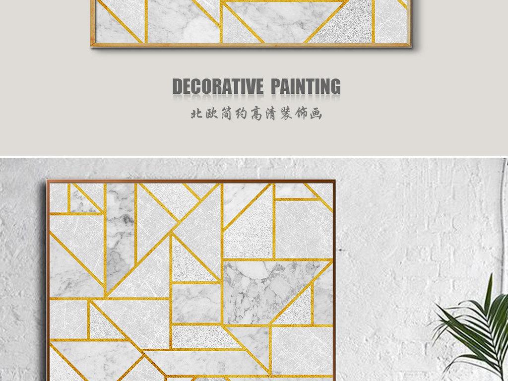 北欧金色线条切割几何图案装饰画