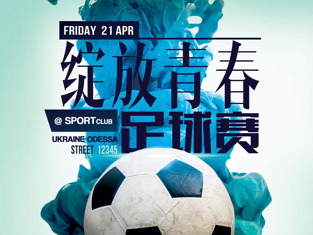 青春绽放创意水墨青年校园足球比赛宣传海报