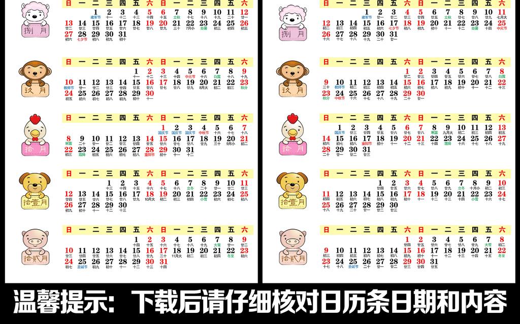 psd)2017年鸡年2018年狗年                                  年历表图片