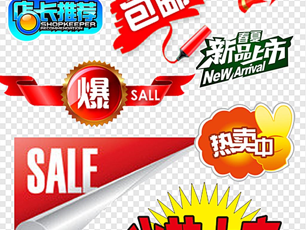 淘宝水印淘宝促销淘宝店招淘宝海报