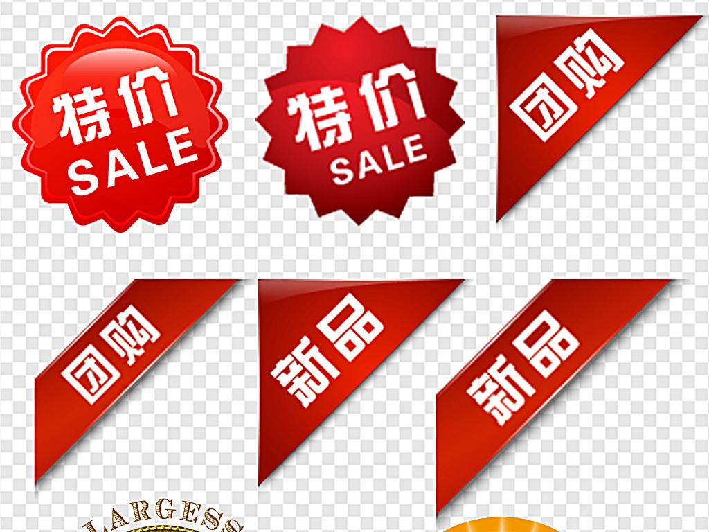 促销水印常用素材淘宝水印淘宝促销淘宝店招