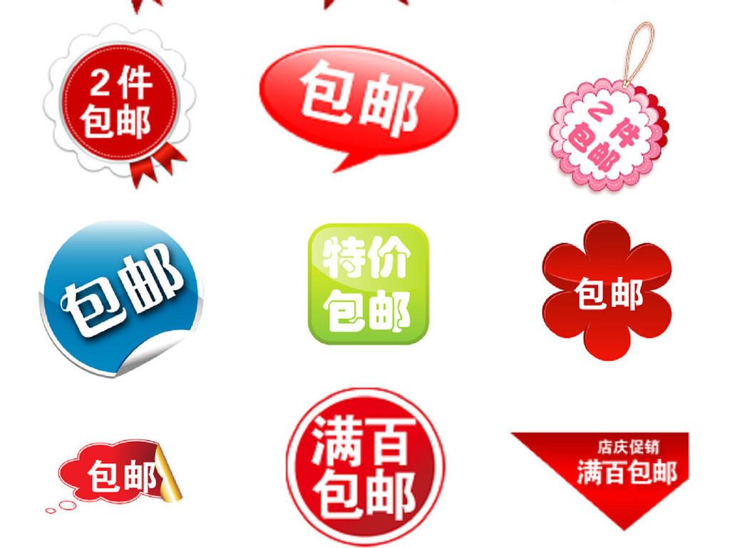天猫淘宝网店包邮标签海报设计素材2