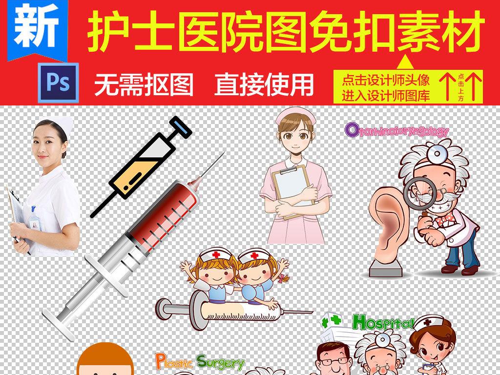 医疗护理医药医院护士海报png素材图片下载png素材 美女
