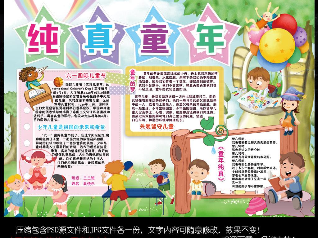 61儿童节小报纯真童年梦想手抄报小报素材