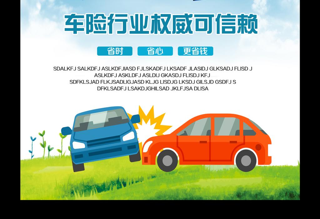 汽车保险车险服务宣传海报图片设计素材_高清psd模板