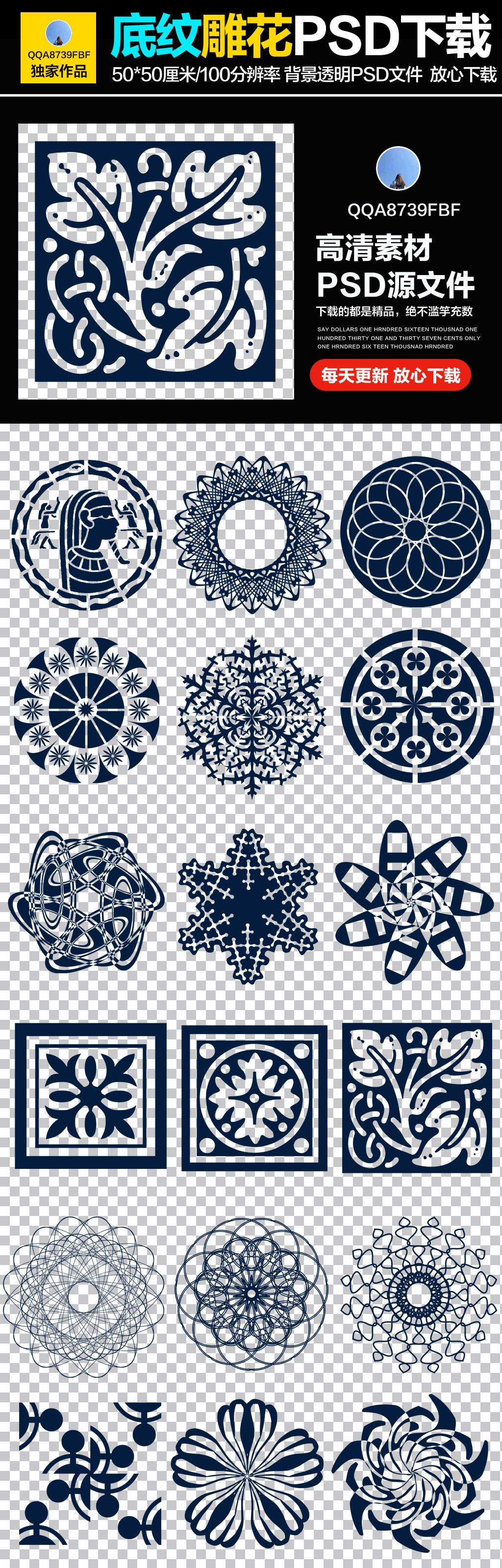 雕花青花瓷png素材中国风古典花纹素材