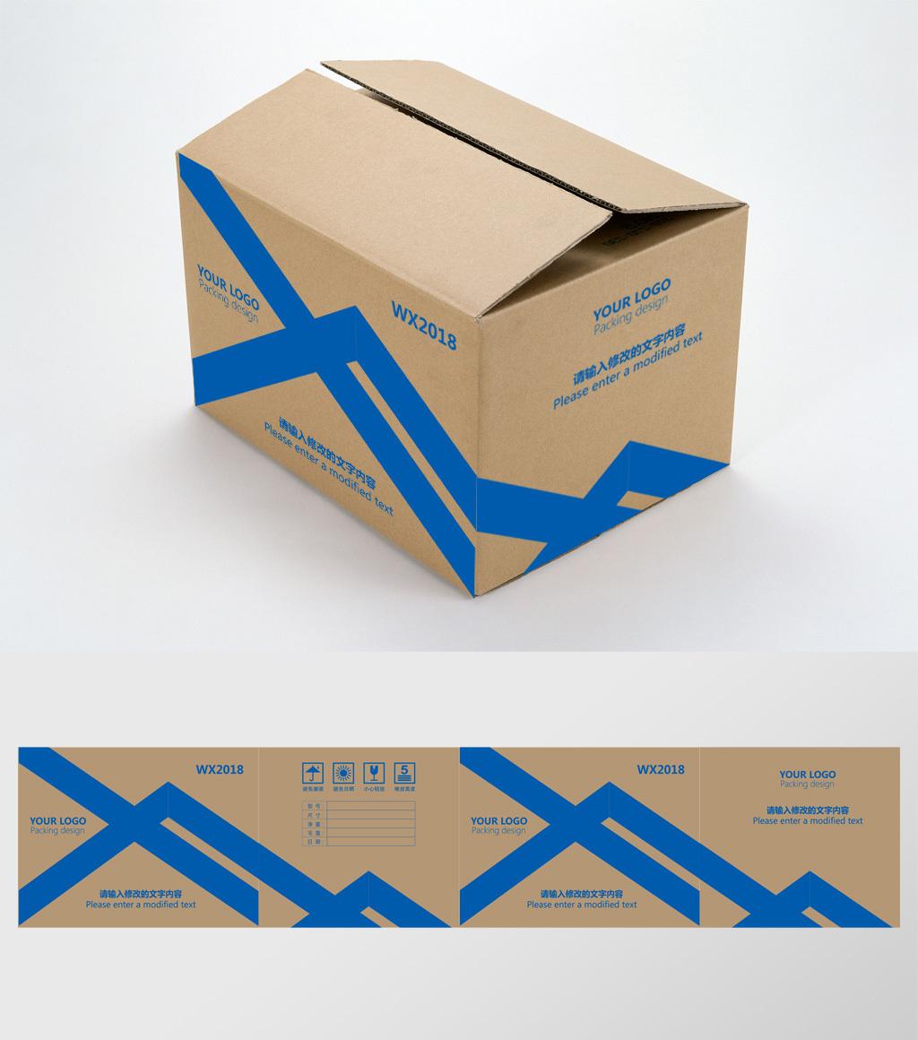 牛皮纸包装外纸箱设计模板