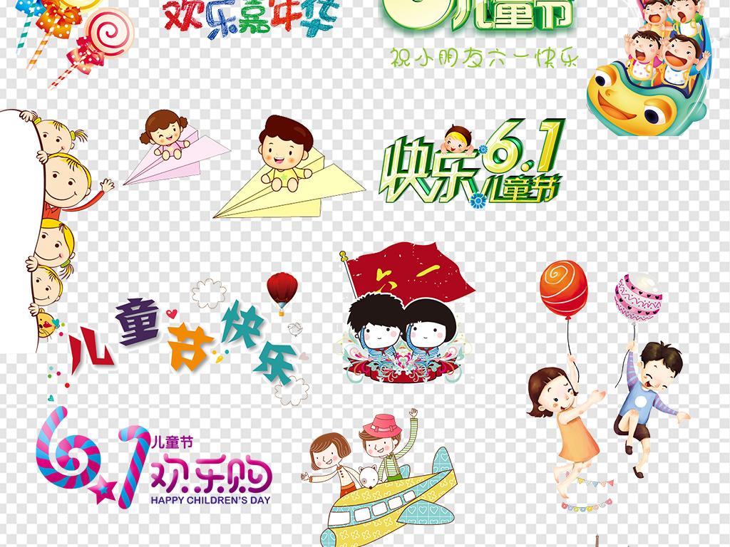 六一儿童节卡通儿童小学生幼儿图片素材