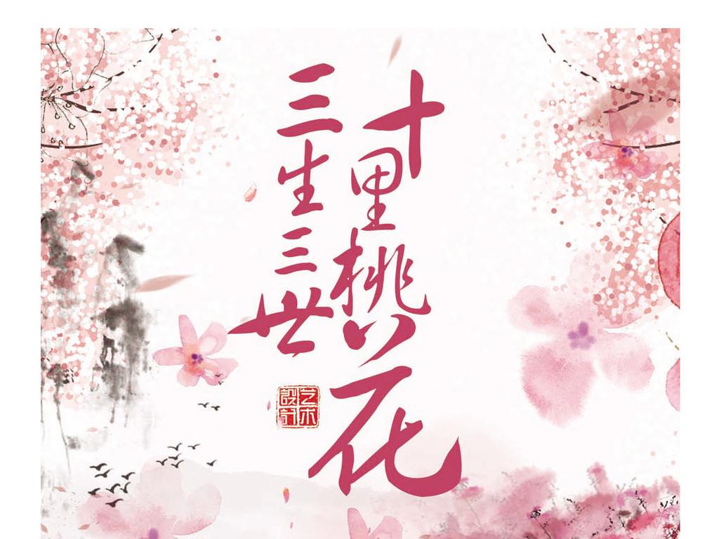 手绘古代桃花仙境