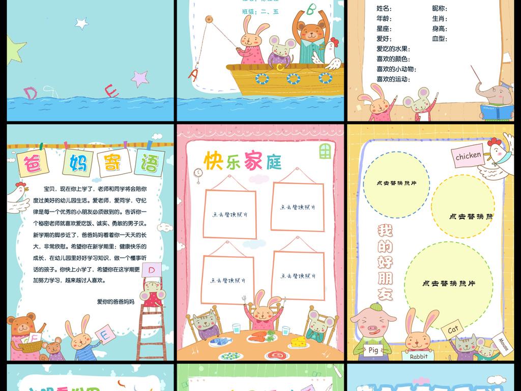 小学生成长档案word成长手册(19)