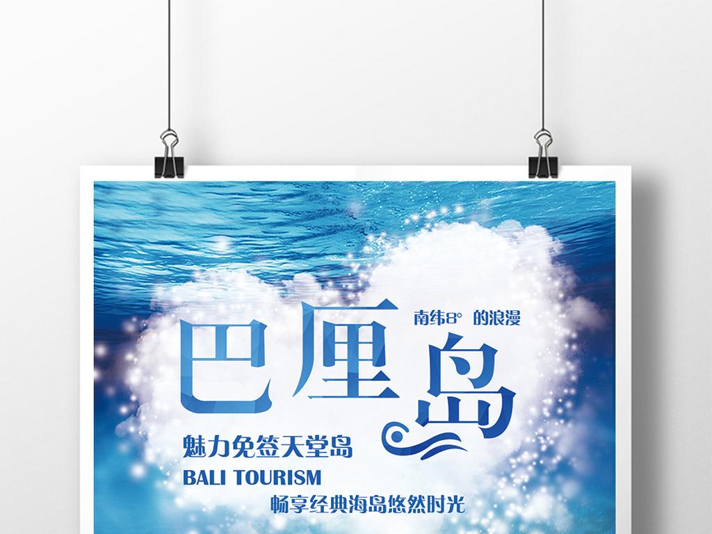 巴厘岛旅游创意设计海报(图片编号:16455025)_海报