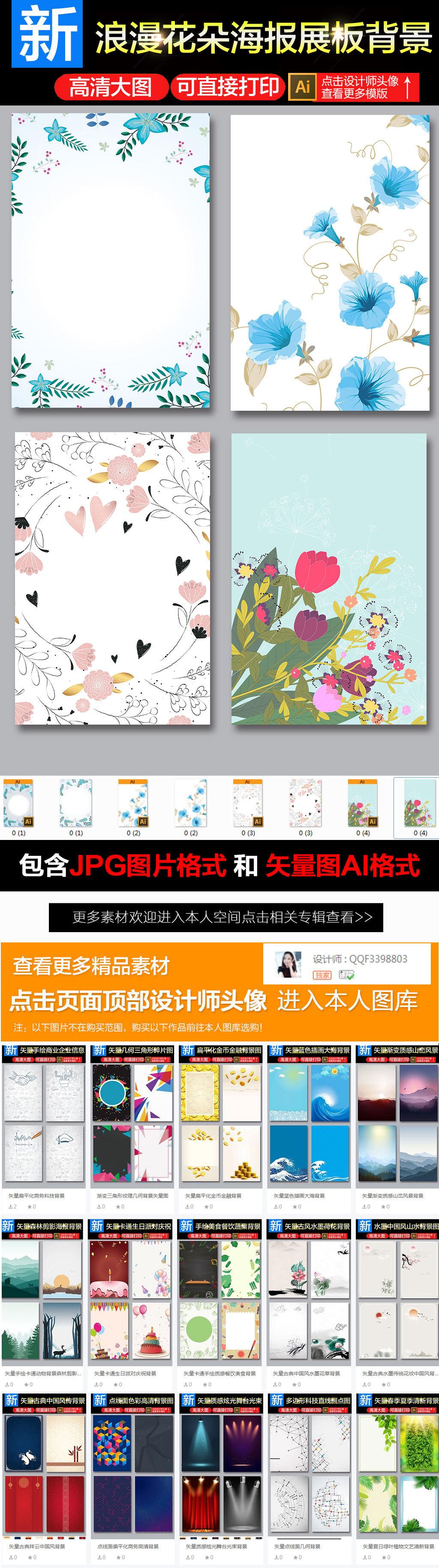 卡通手绘浪漫花朵海报背景图