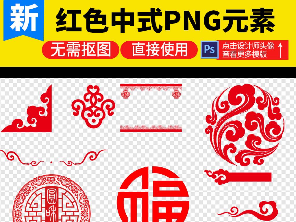 中国风中式剪纸图案边框花纹素材