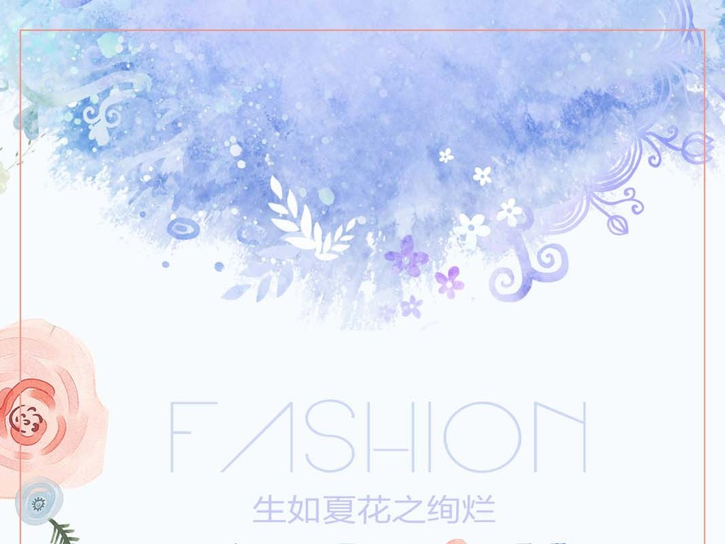日系文艺小清新背景psd海报设计模板