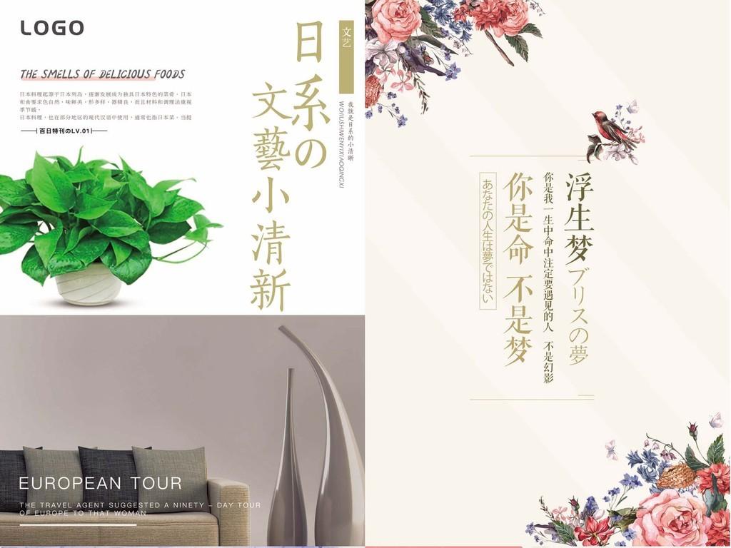 日系花朵唯美手绘