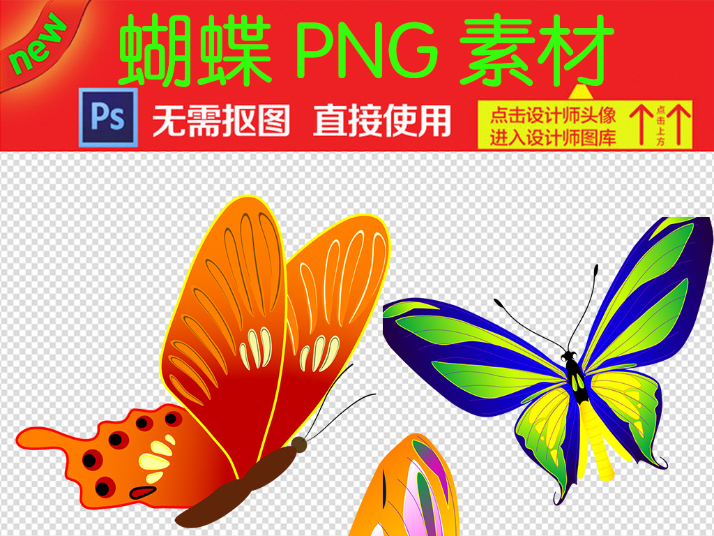 标签风筝海报蝴蝶背景墙动物动物海报蝴蝶素材蝴蝶