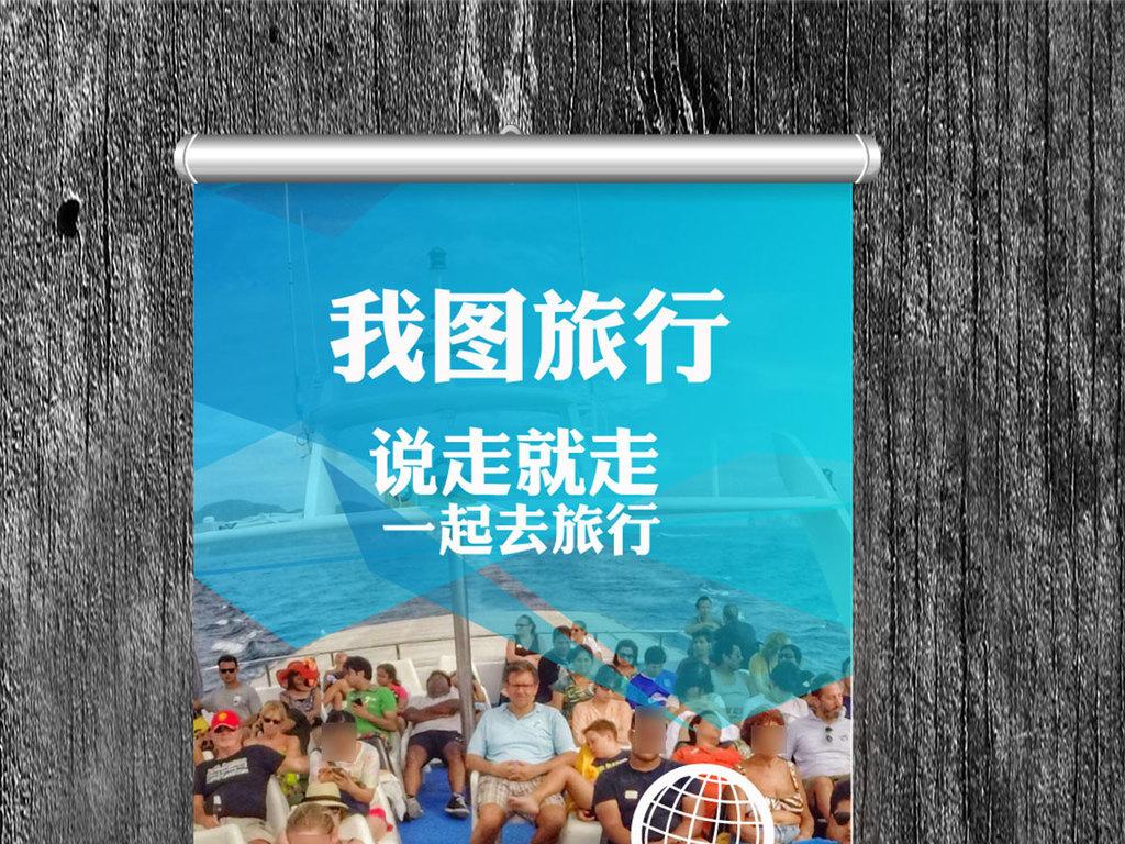 旅游宣传易拉宝x展架