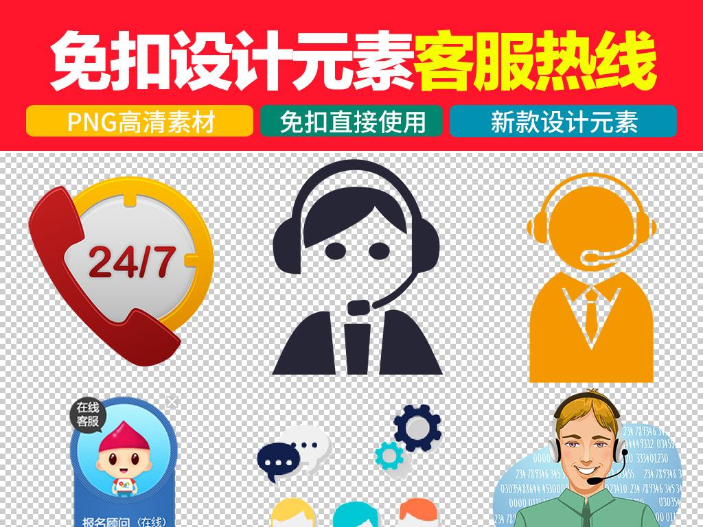 24小时免费咨询客服热线联系电话图片图标