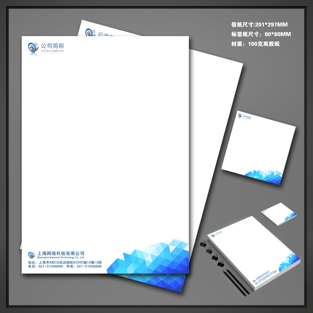微信                   公司企业信纸信签纸便签纸设计商务模板模板