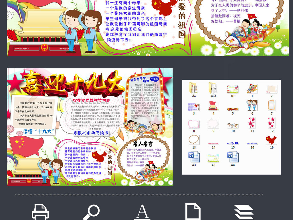 word喜迎十九大小报爱国红领巾党建手抄报电子小报