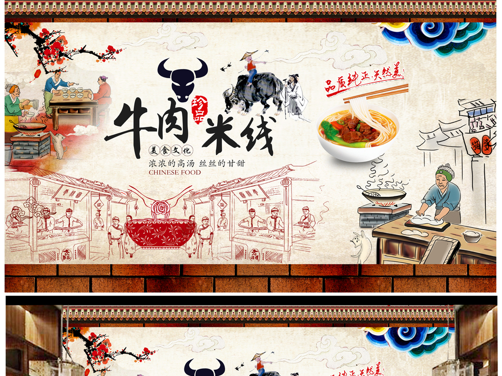 传统工艺云南过桥牛肉米线背景墙