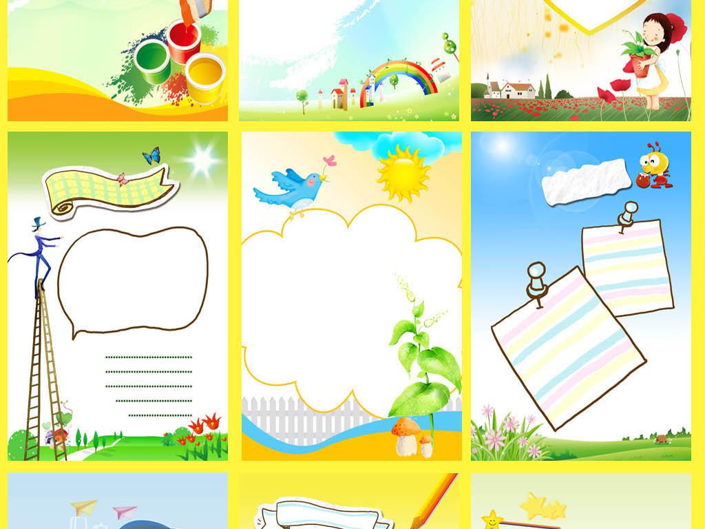 六一儿童成长档案成长手册背景模板