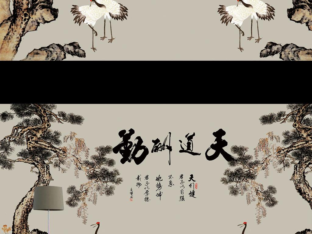 新中式天道酬勤古松仙鹤山水壁画电视背景墙 位图, rgb格式高清大图图片