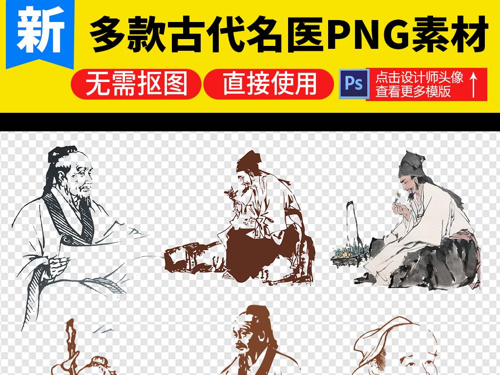 手绘古代名医中医人物图片素材