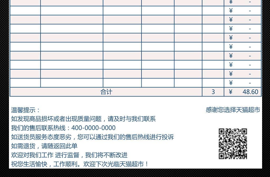 出货送货发货单模板发货单样本发货单表格发货通知单