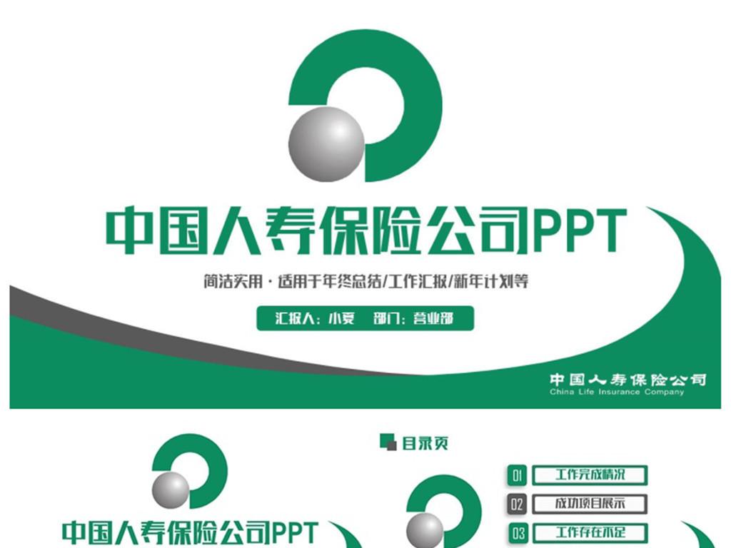 绿色简约中国人寿保险公司人寿保险PPT