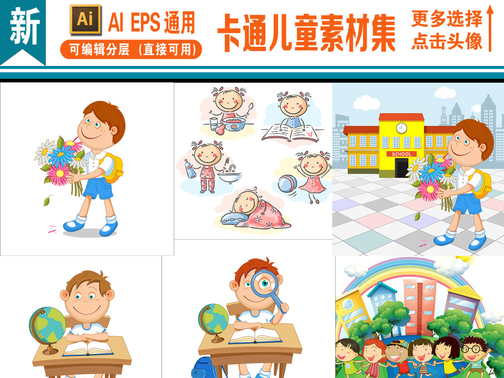 读书儿童读书的儿童卡通儿童读书插画人物学生人物儿童学生人物儿童