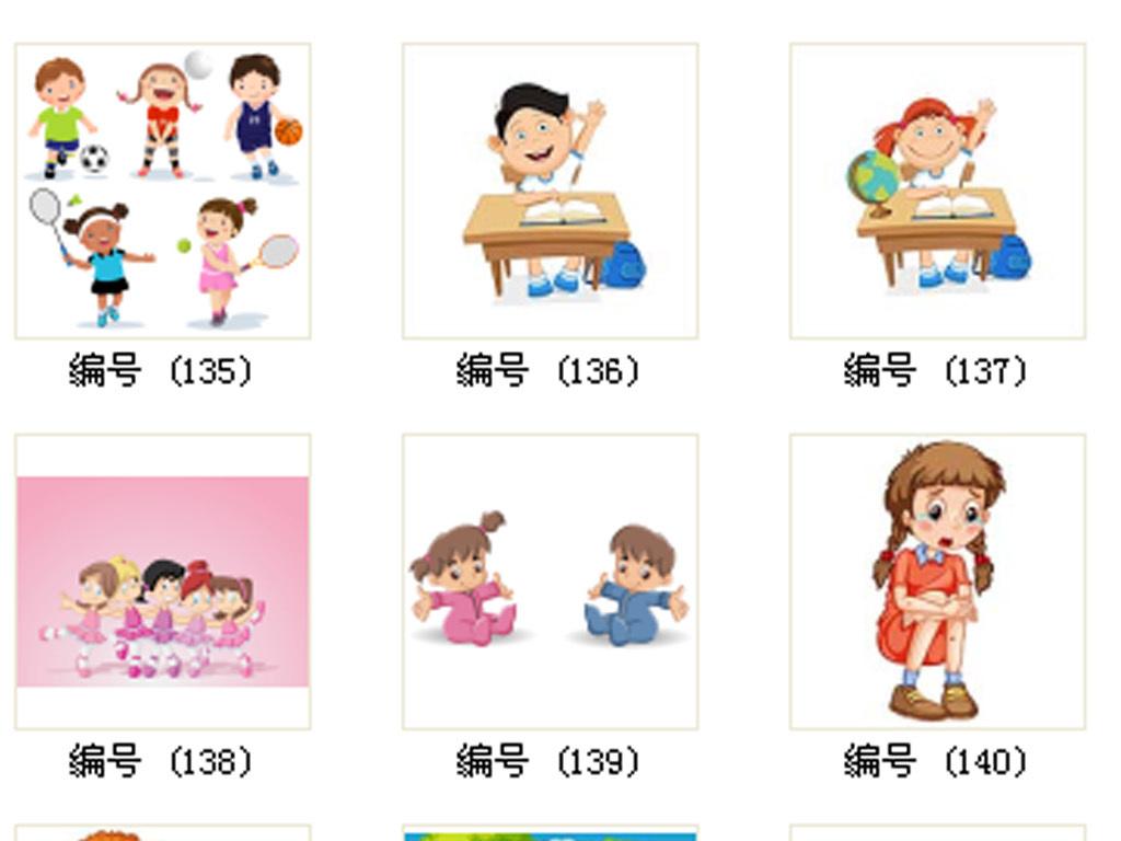 卡通儿童学生人物表情