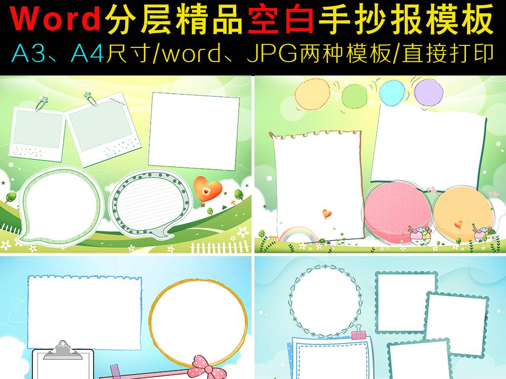a3a4word小学生空白电子小报边框