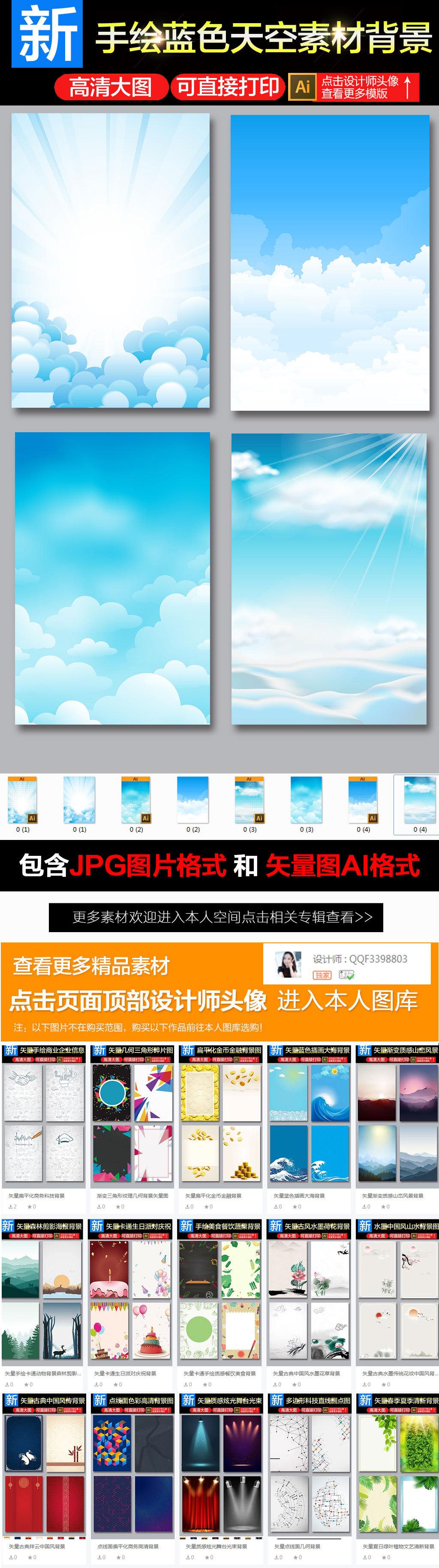 手绘蓝色天空素材展板高清背景