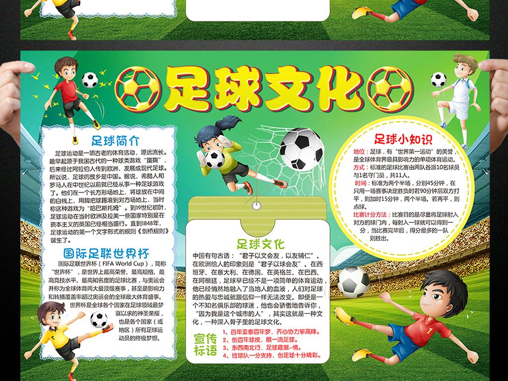 足球文化手抄报体育运动电子小报word图片