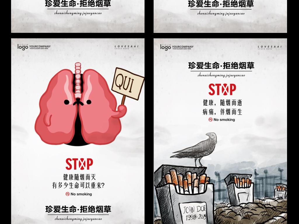 创意禁止吸烟爱护身体戒烟宣传海报挂画psd图片