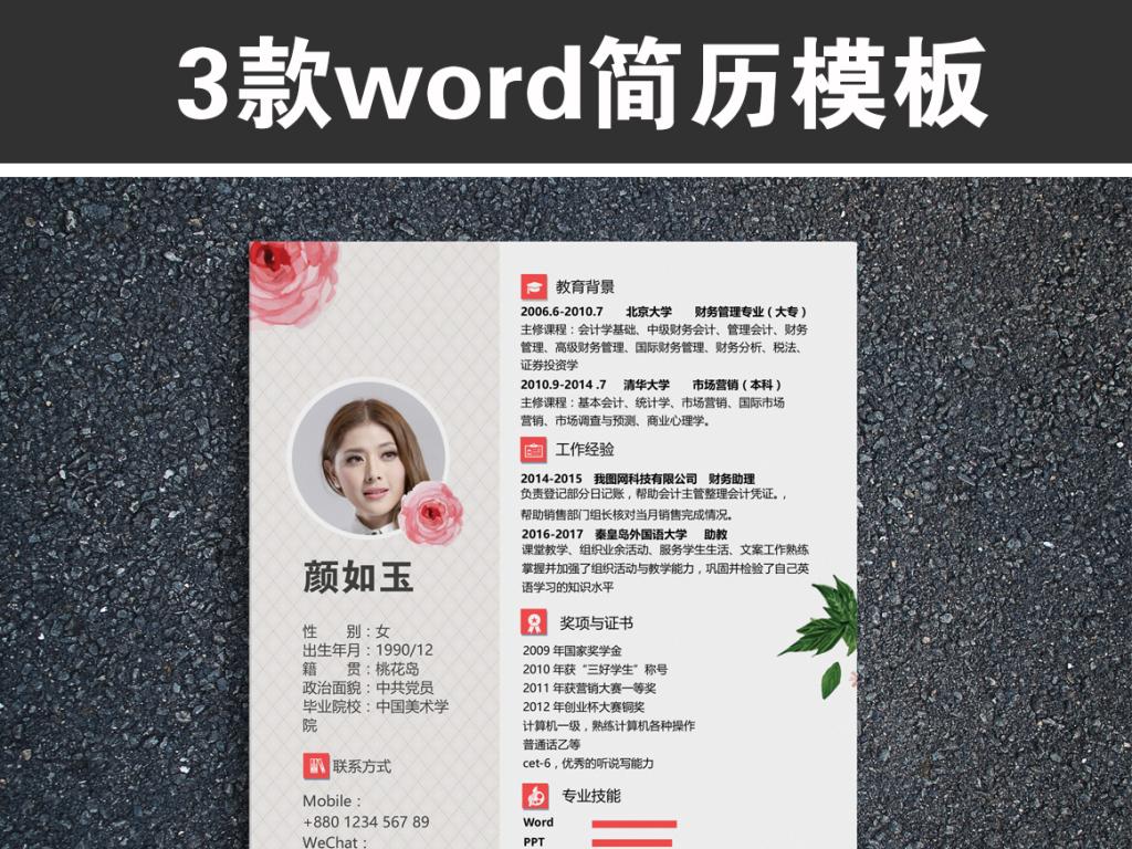 a4企业办公简历个人简历word模板