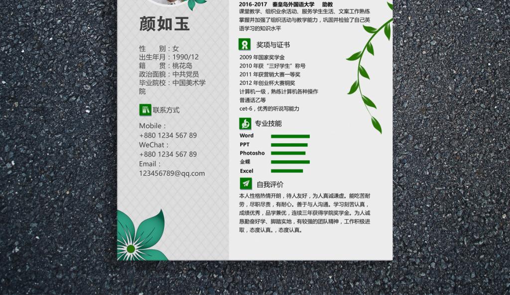 a4企业办公简历个人简历word模板图片