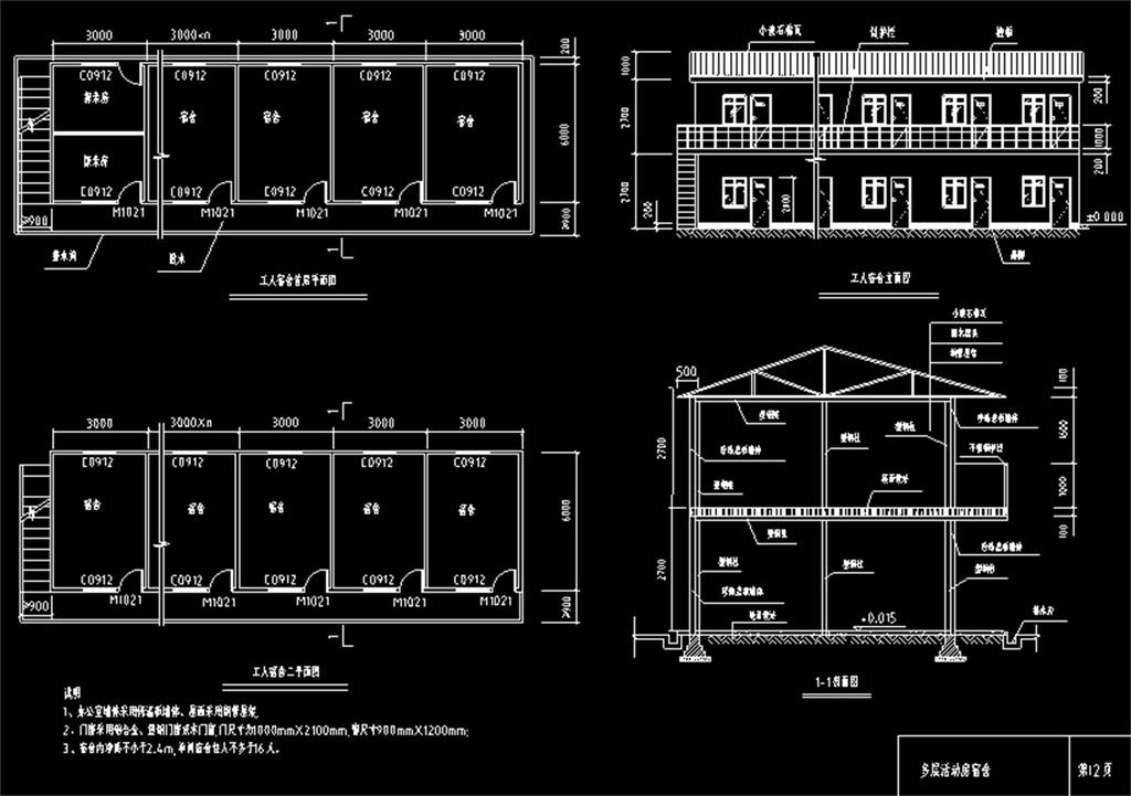 工厂全套cad建筑施工图