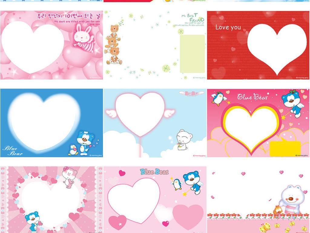 儿童卡通心形相框海报设计素材1图片下载png素材 效果素材图片