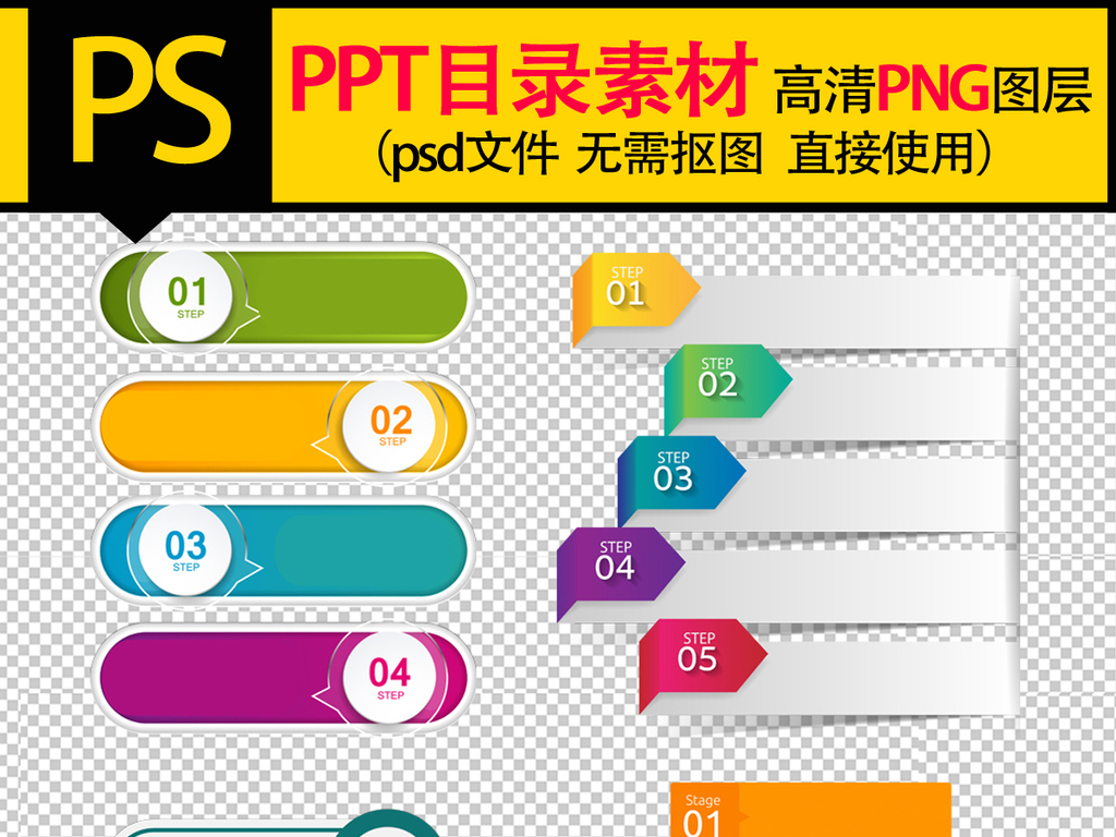 ppt目录元素png素材图片