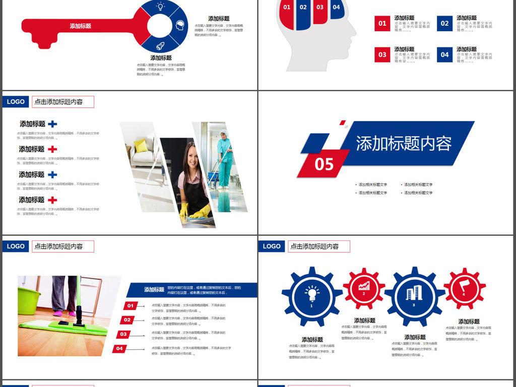 家政公司服务行业工作汇报PPT动态模板