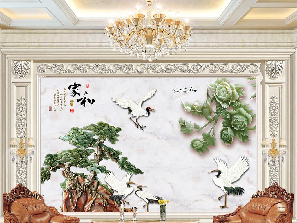 家和富贵玉雕牡丹花松鹤延年图客厅背景墙