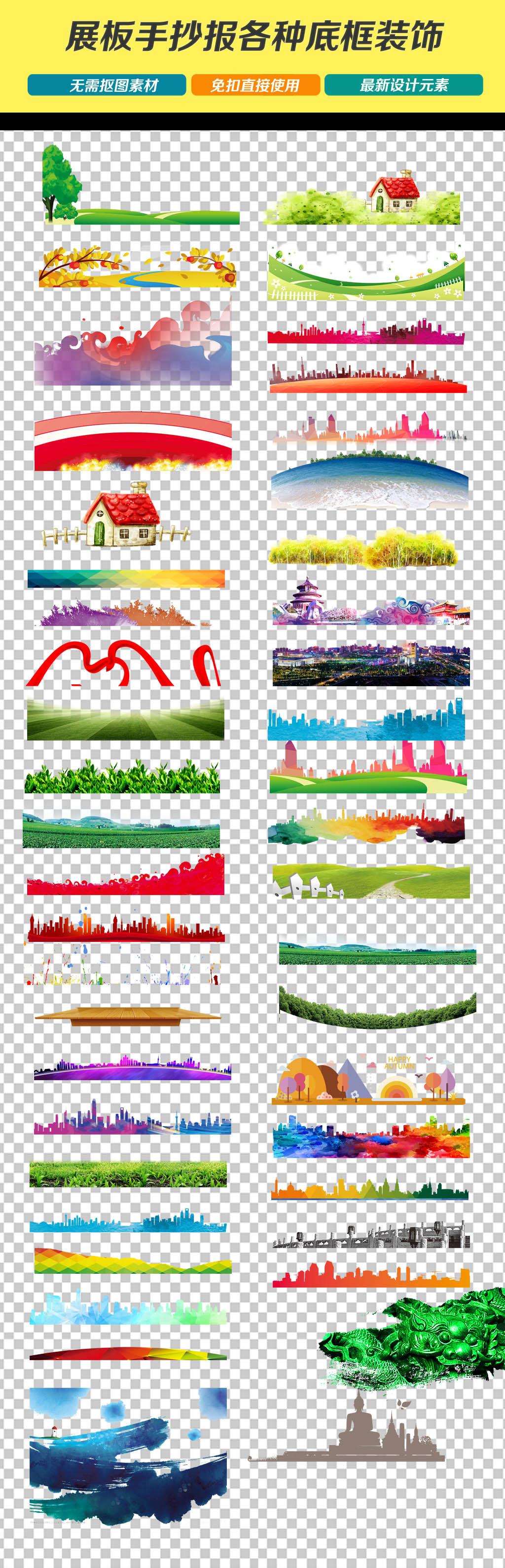 设计元素 其他 装饰图案 > 展板海报手抄报可爱边款png装饰点缀素材